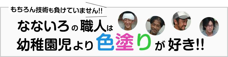 八王子の塗装屋 七彩(なないろ)の塗装職人は幼稚園児より色塗が好き!!